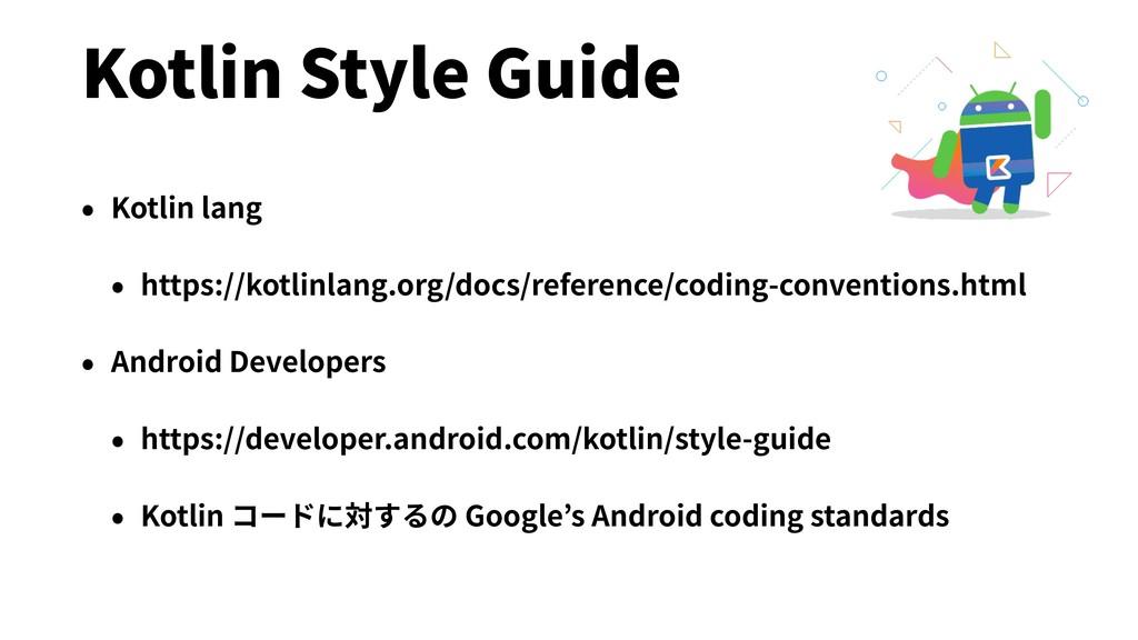 Kotlin Style Guide • Kotlin lang • https://kotl...