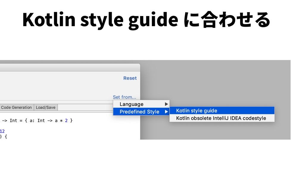 Kotlin style guide に合わせる