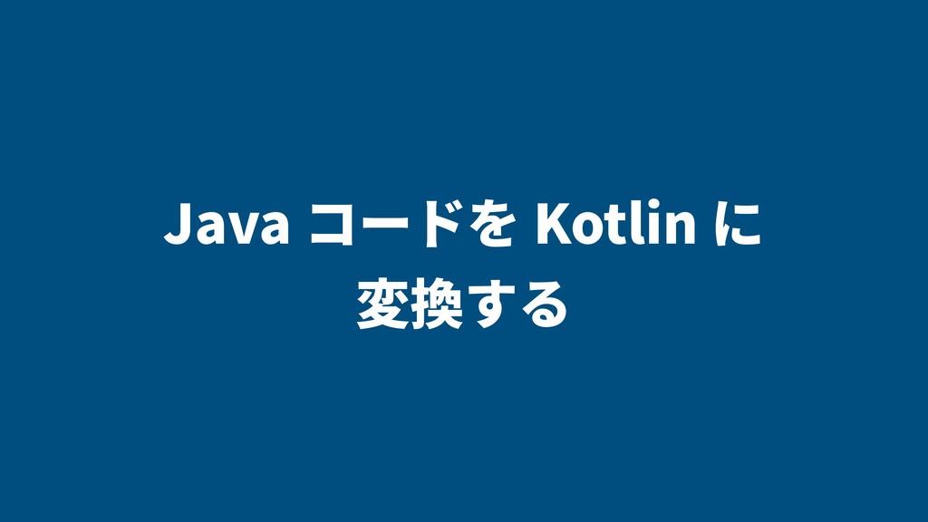 Java コードを Kotlin に 変換する