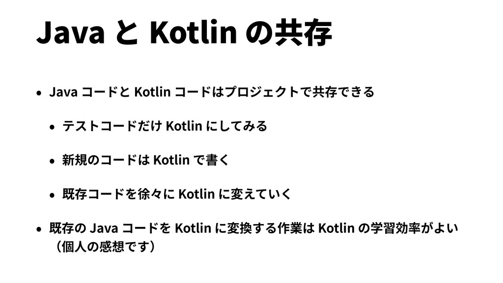 Java と Kotlin の共存 • Java コードと Kotlin コードはプロジェクト...