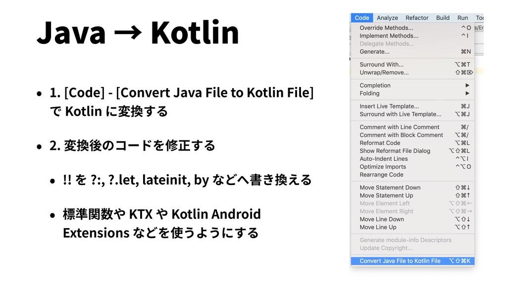 Java → Kotlin • 1. [Code] - [Convert Java File ...