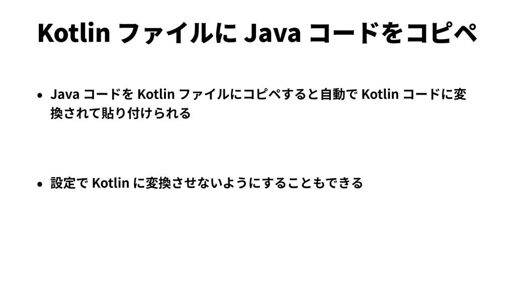 Kotlin ファイルに Java コードをコピペ • Java コードを Kotlin ファ...