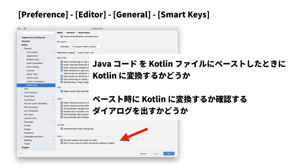 [Preference] - [Editor] - [General] - [Smart Ke...