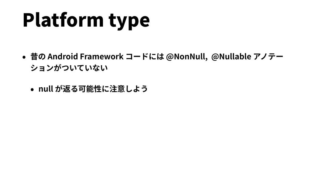 Platform type • 昔の Android Framework コードには @Non...