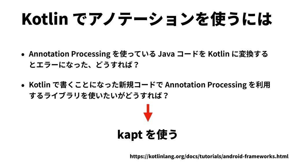 Kotlin でアノテーションを使うには • Annotation Processing を使...