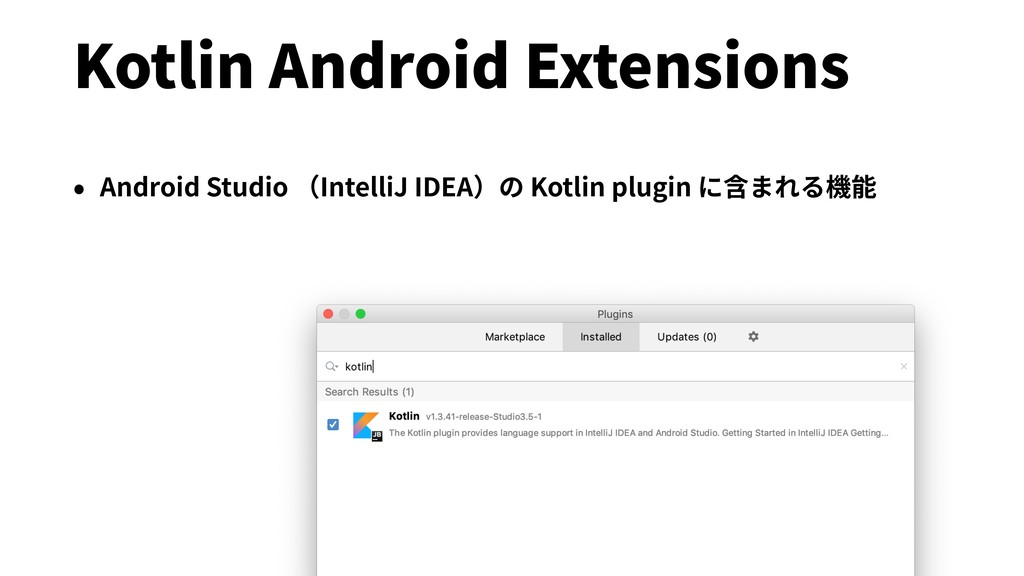 Kotlin Android Extensions • Android Studio (Int...