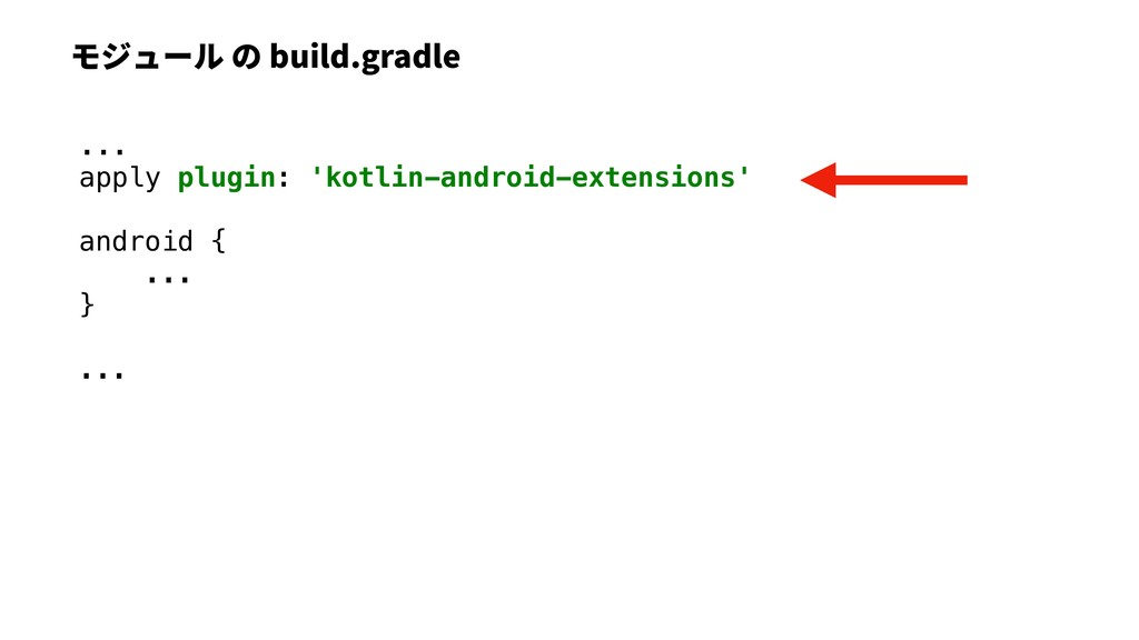 ... apply plugin: 'kotlin-android-extensions' a...