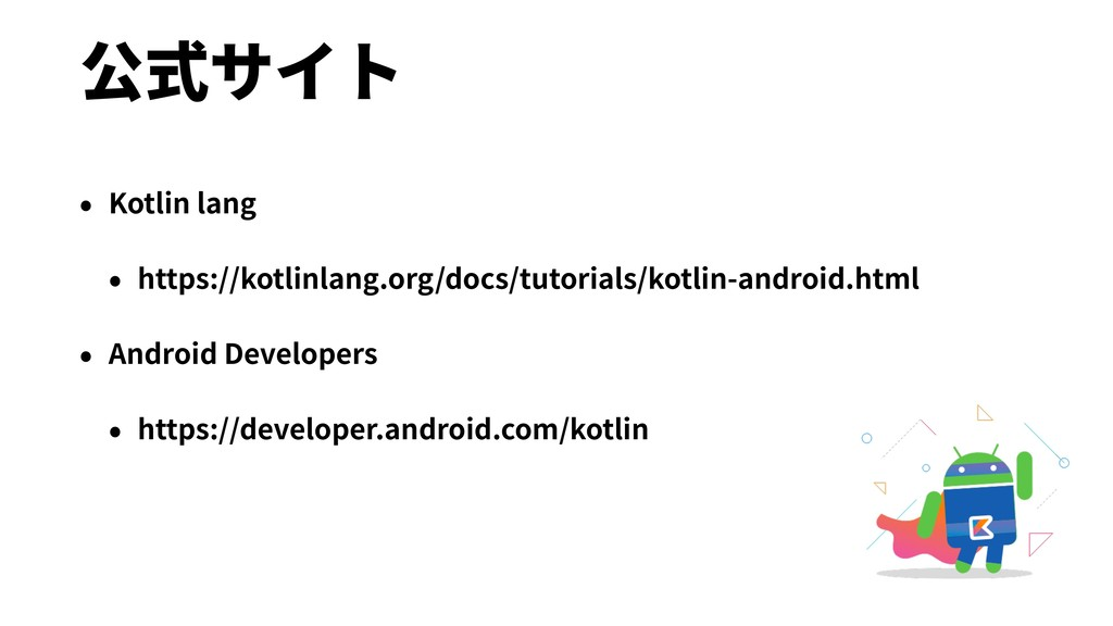 公式サイト • Kotlin lang • https://kotlinlang.org/do...