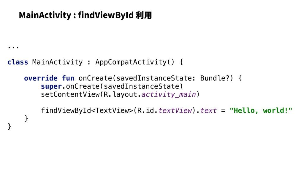 ... class MainActivity : AppCompatActivity() { ...