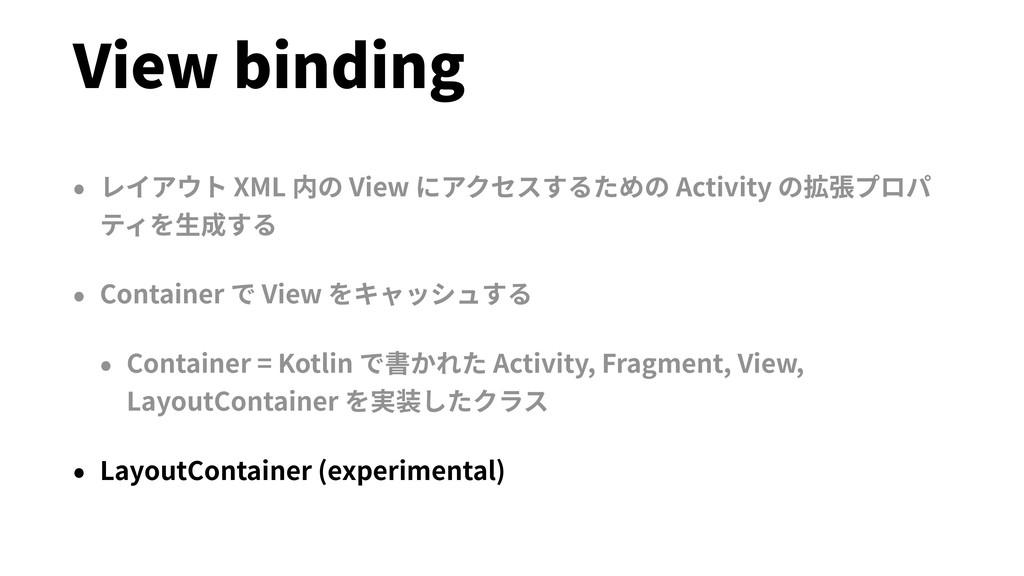 View binding • レイアウト XML 内の View にアクセスするための Act...