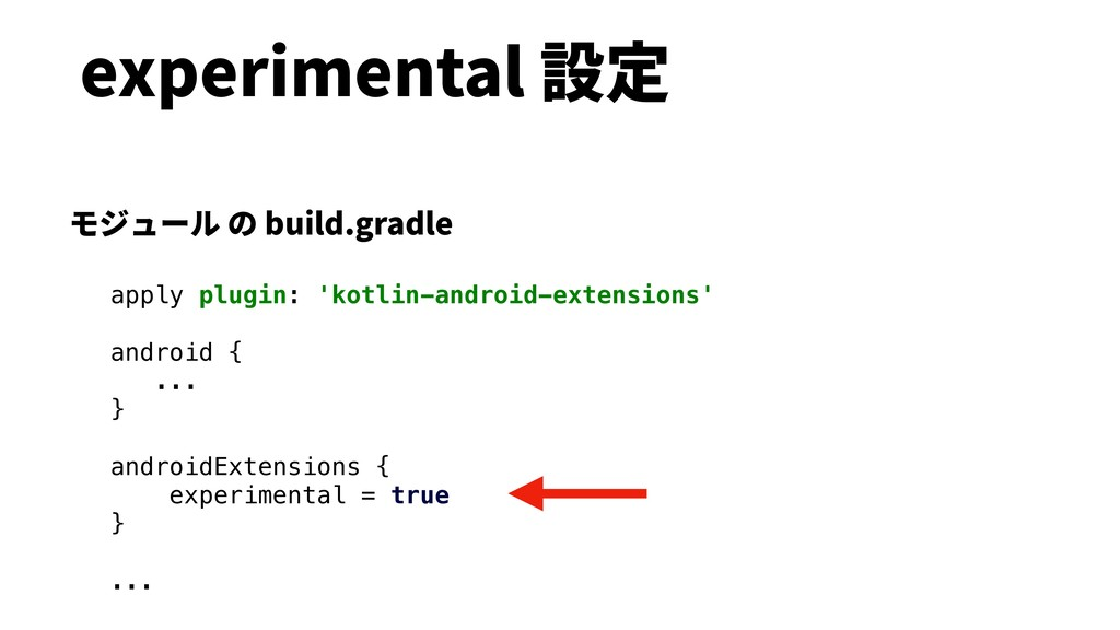 experimental 設定 apply plugin: 'kotlin-android-e...