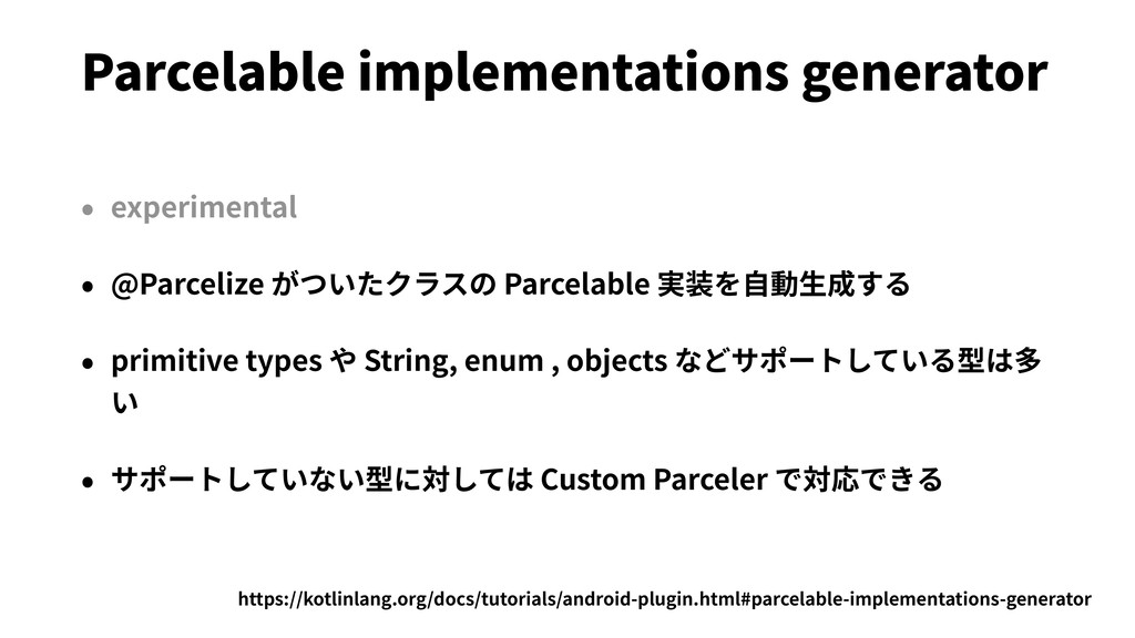 Parcelable implementations generator • experime...
