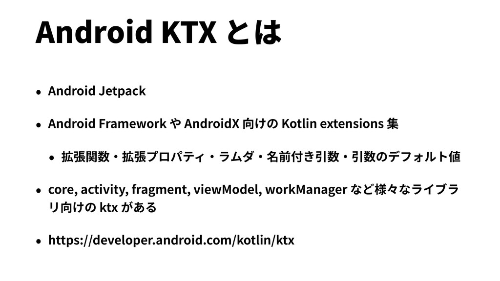 Android KTX とは • Android Jetpack • Android Fram...