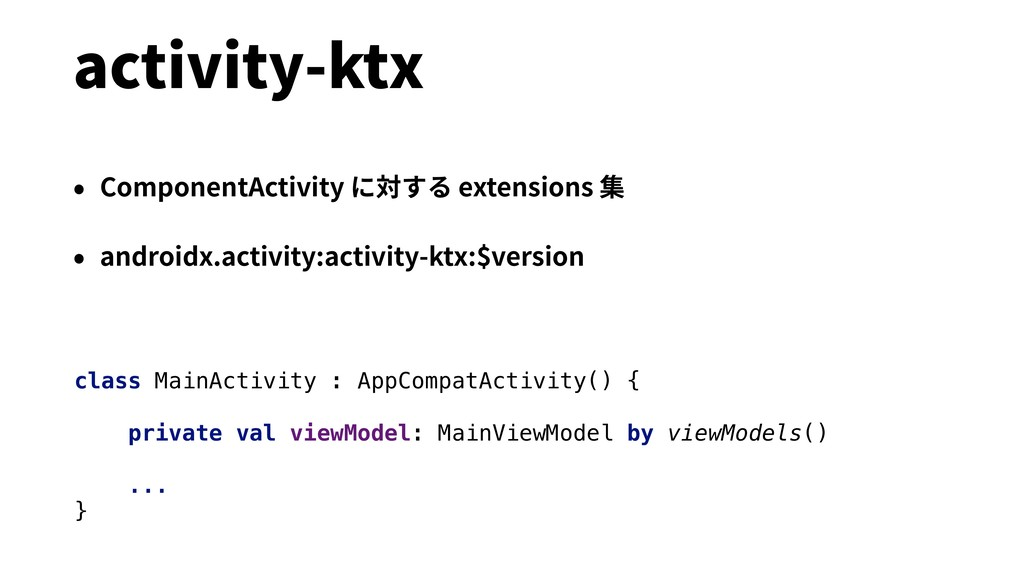 activity-ktx • ComponentActivity に対する extension...