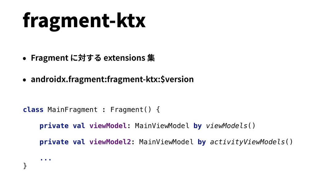 fragment-ktx • Fragment に対する extensions 集 • and...