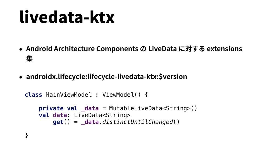 livedata-ktx • Android Architecture Components ...