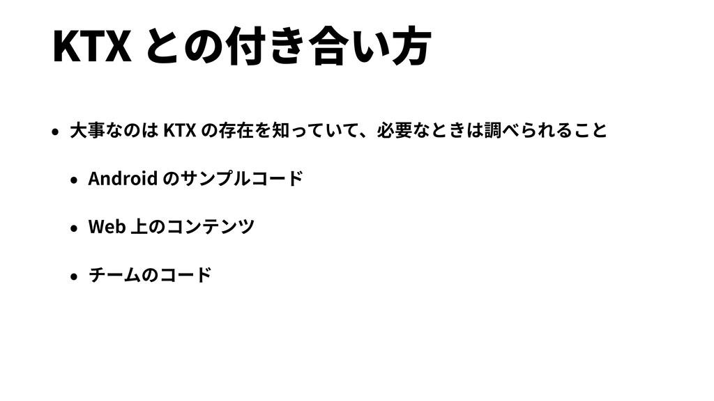KTX との付き合い⽅ • ⼤事なのは KTX の存在を知っていて、必要なときは調べられること...