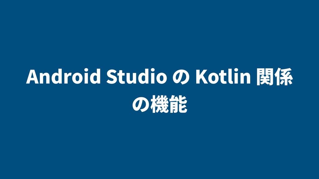 Android Studio の Kotlin 関係 の機能