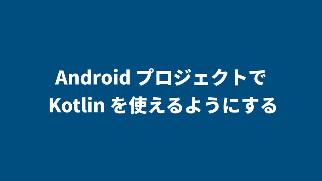 Android プロジェクトで Kotlin を使えるようにする