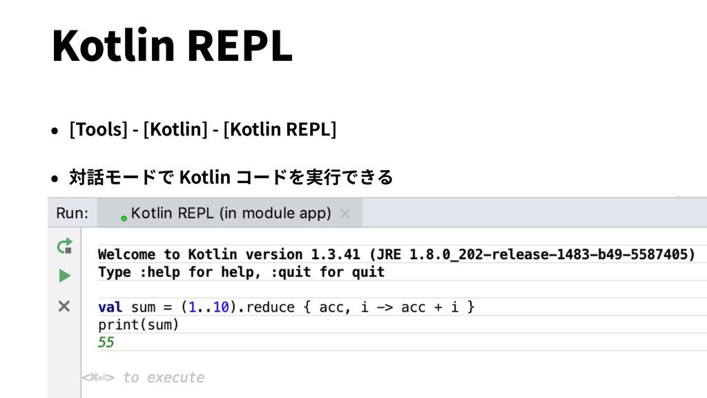 Kotlin REPL • [Tools] - [Kotlin] - [Kotlin REPL...