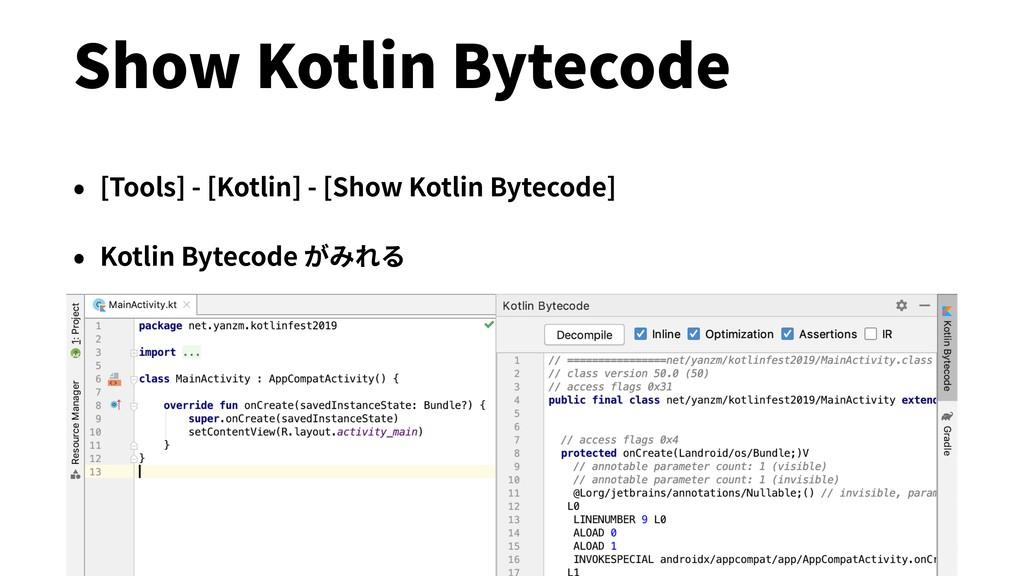 Show Kotlin Bytecode • [Tools] - [Kotlin] - [Sh...