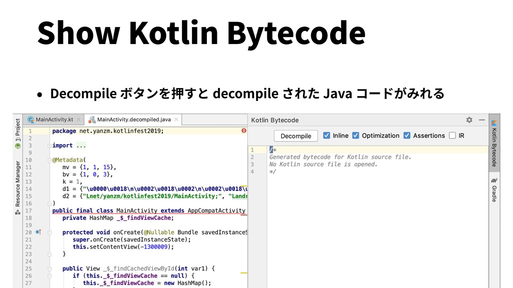 Show Kotlin Bytecode • Decompile ボタンを押すと decomp...
