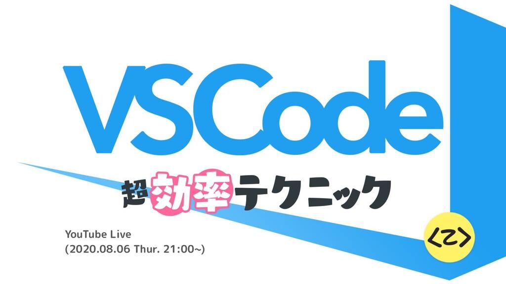 YouTube Live (2020.08.06 Thur. 21:00~)
