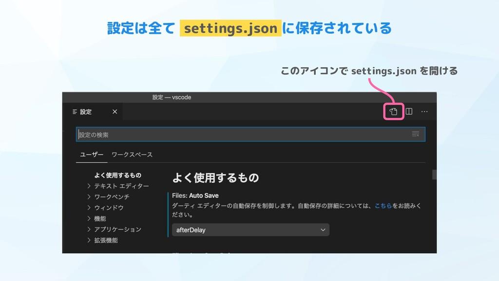 設定は全て settings.json に保存されている このアイコンで settings.j...