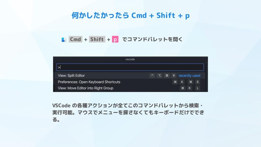 何かしたかったら Cmd + Shift + p Cmd + Shift + p :でコマンド...