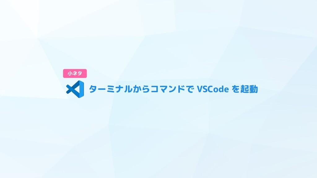ターミナルからコマンドで VSCode を起動 小ネタ