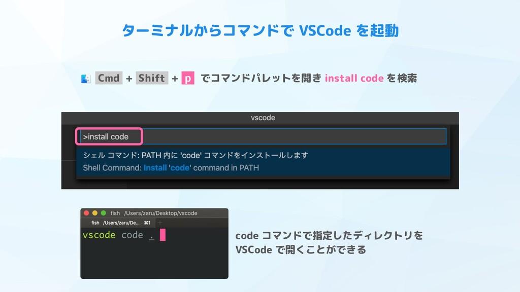 ターミナルからコマンドで VSCode を起動 Cmd + Shift + p でコマンドパレ...