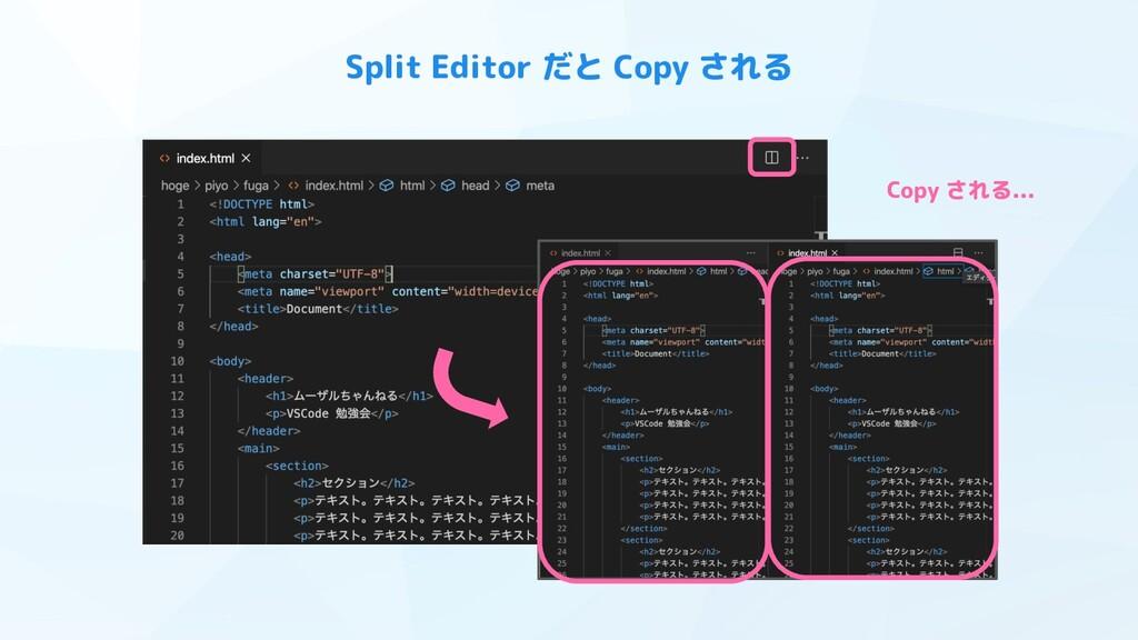 Split Editor だと Copy される Copy される...