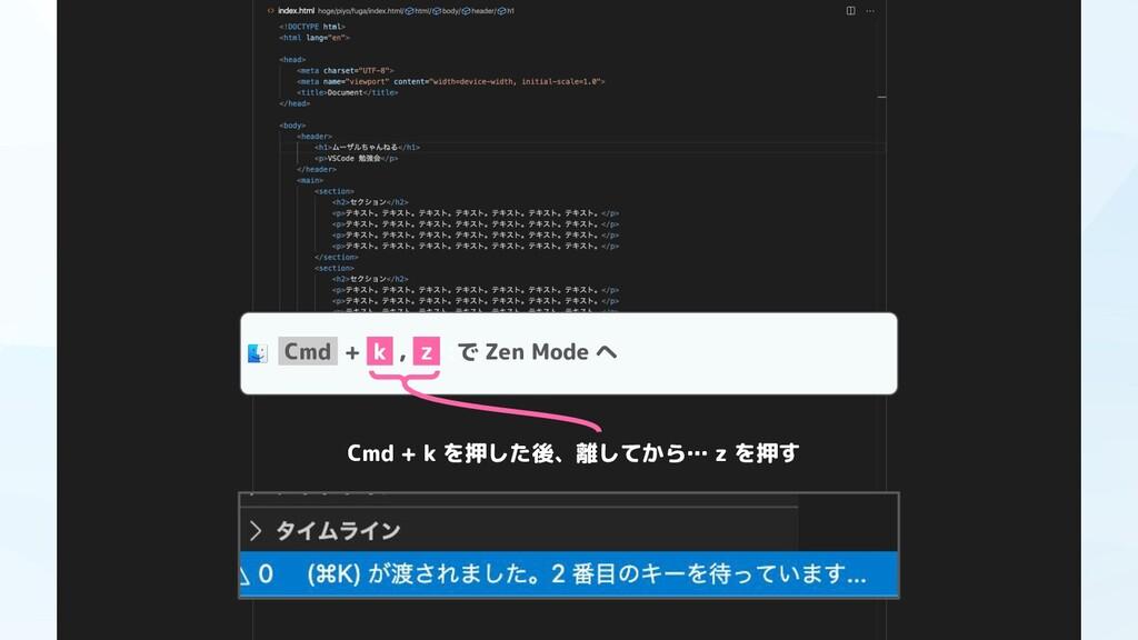 Cmd + k , z :で Zen Mode へ Cmd + k を押した後、離してから… ...