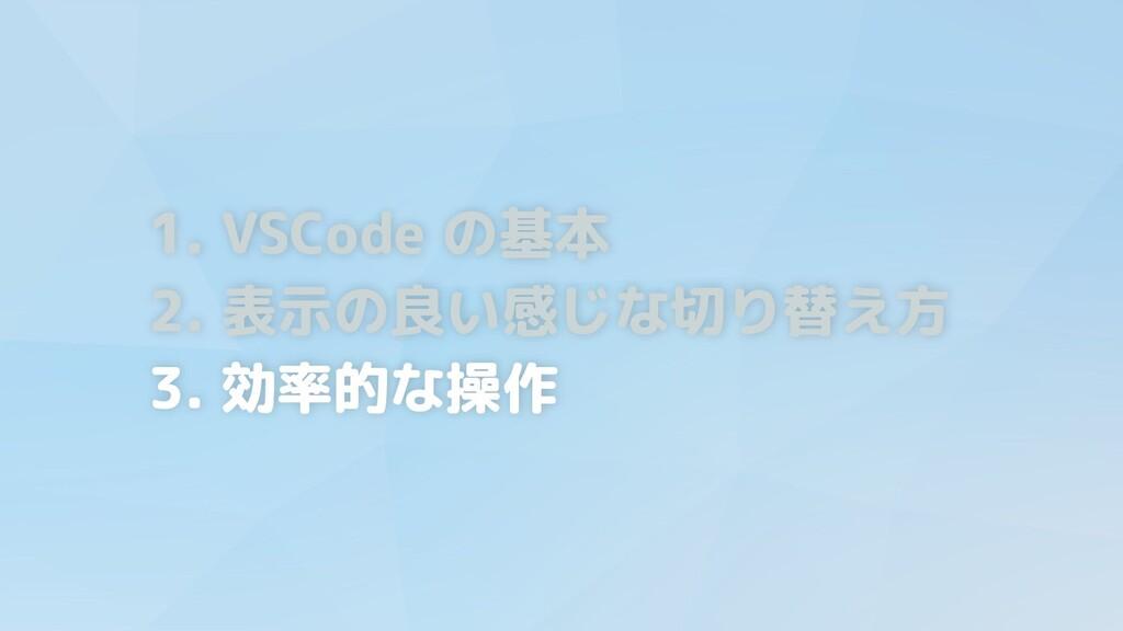 1. VSCode の基本 2. 表示の良い感じな切り替え方 3. 効率的な操作