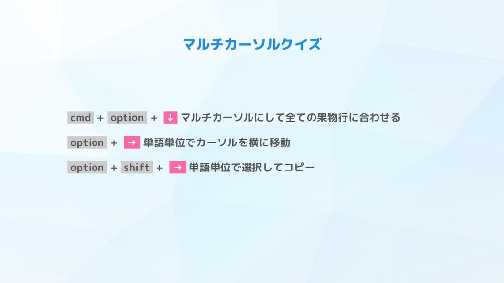 マルチカーソルクイズ option + → 単語単位でカーソルを横に移動 option + s...