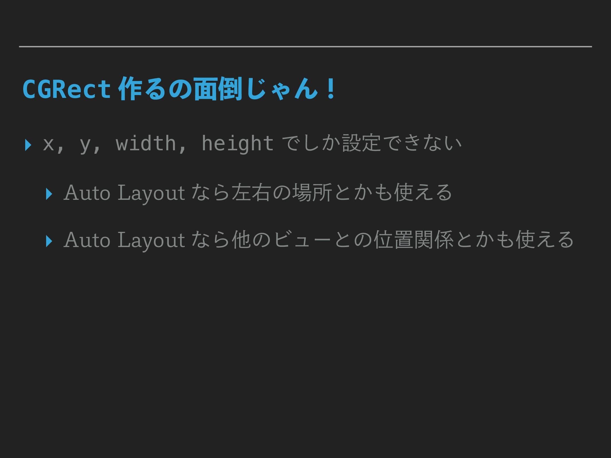 CGRect ࡞Δͷ໘͡ΌΜʂ ▸ x, y, width, height Ͱ͔͠ઃఆͰ͖ͳ...