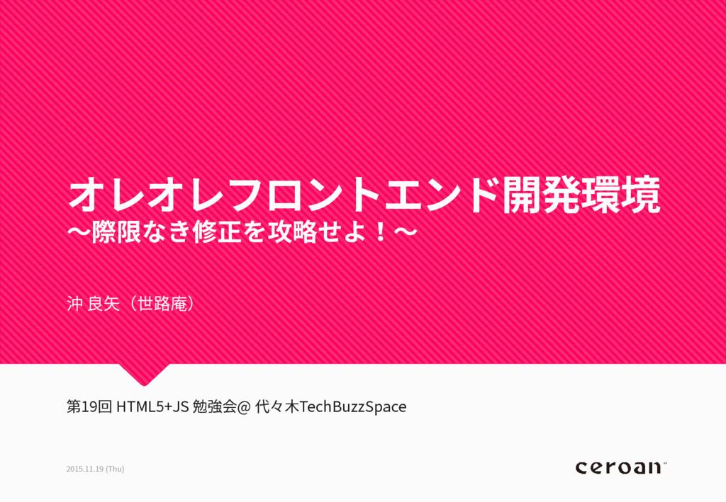 オレオレフロントエンド開発環境 ~際限なき修正を攻略せよ!~ 2015.11.19 (Thu)...