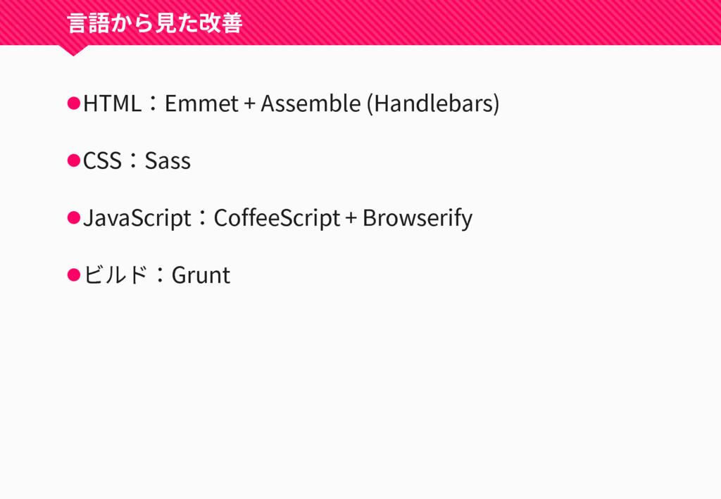 言語から見た改善 HTML:Emmet + Assemble (Handlebars) C...