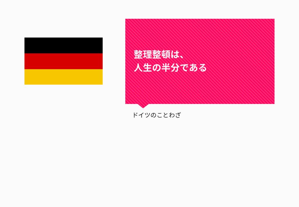 整理整頓は、 人生の半分である ドイツのことわざ