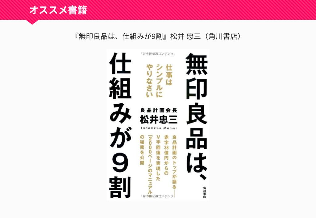 オススメ書籍 『無印良品は、仕組みが9割』松井 忠三(角川書店)