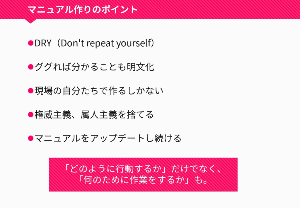 マニュアル作りのポイント DRY(Don't repeat yourself) ググれば分...