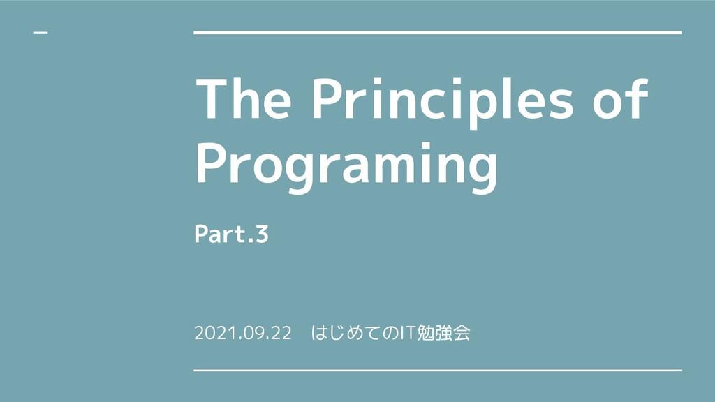 The Principles of Programing Part.3 2021.09.22 ...