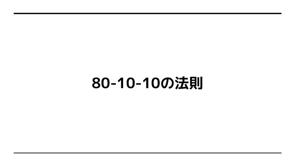 80-10-10の法則