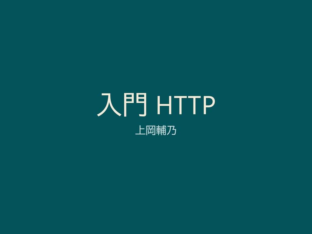 入門 HTTP
