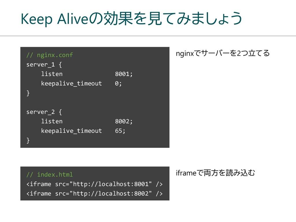 Keep Aliveの効果を見てみましょう // nginx.conf server_1 { ...