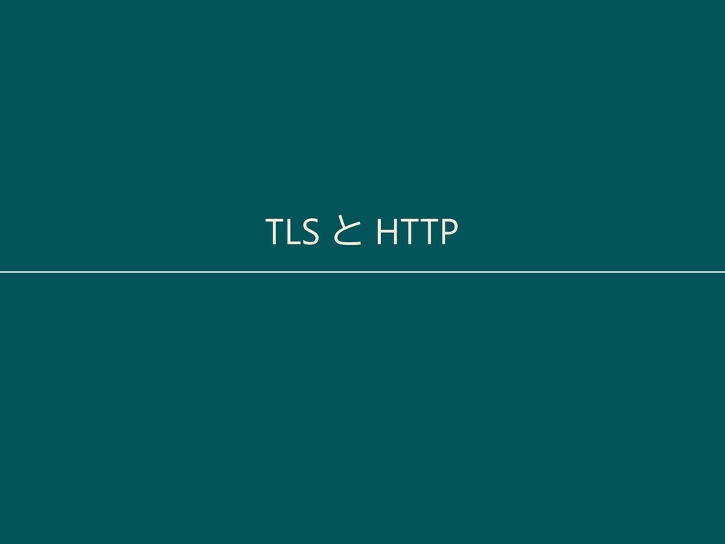 TLS と HTTP