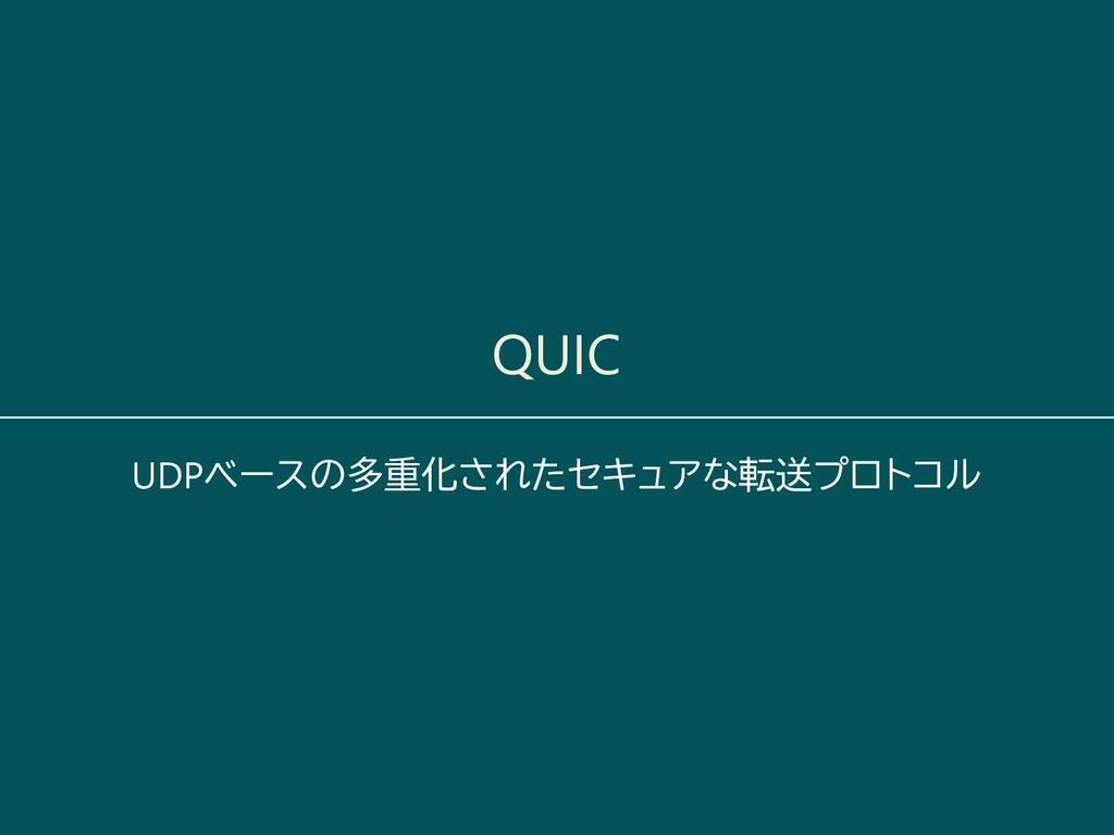 QUIC UDPベースの多重化されたセキュアな転送プロトコル