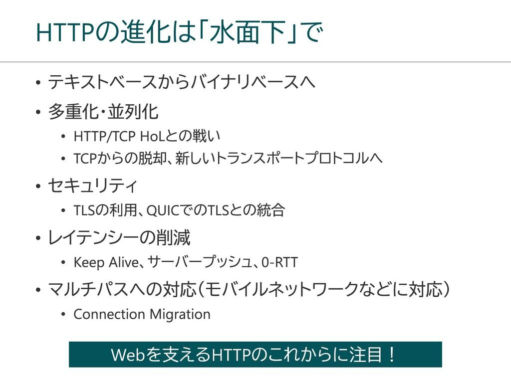 HTTPの進化は「水面下」で Webを支えるHTTPのこれからに注目!