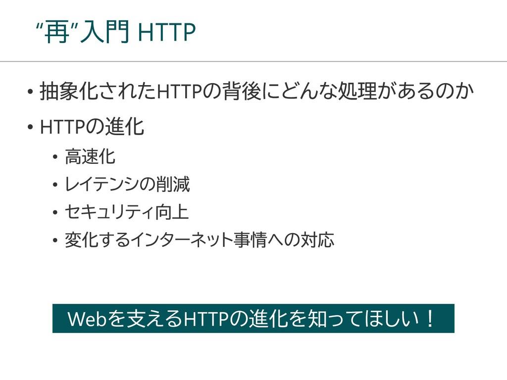 """""""再""""入門 HTTP Webを支えるHTTPの進化を知ってほしい!"""