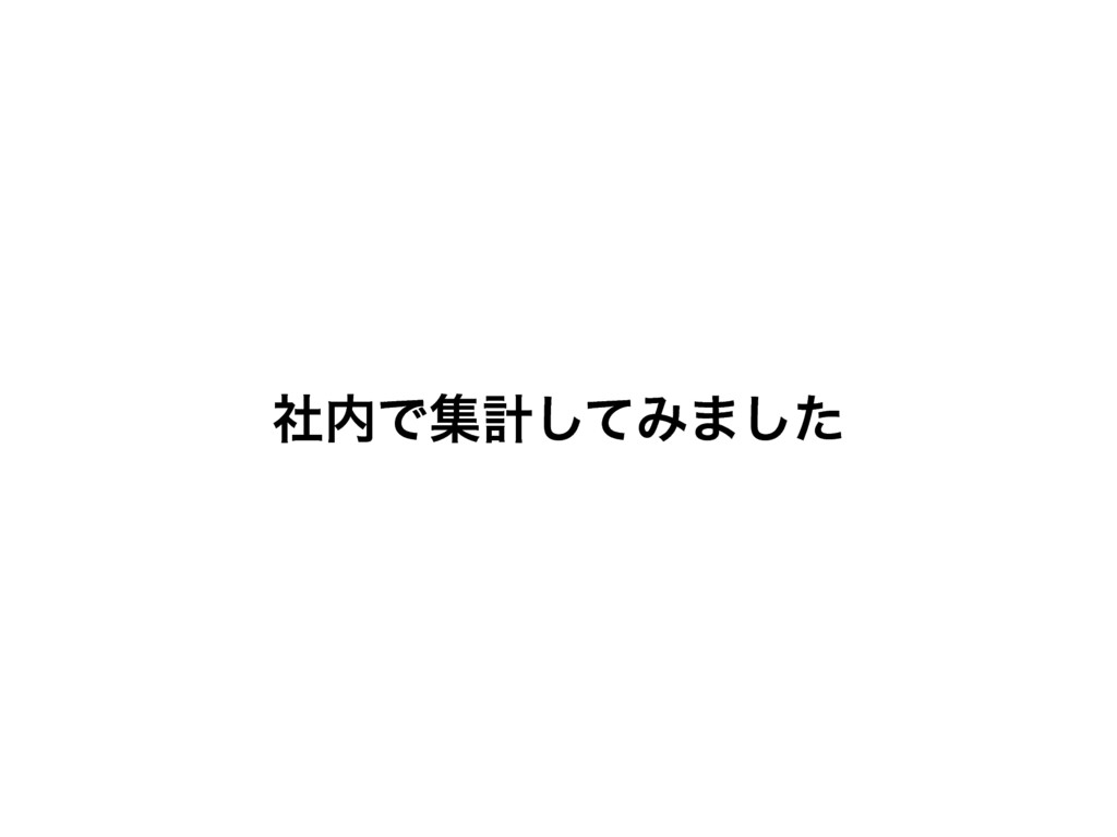 ࣾͰूܭͯ͠Έ·ͨ͠